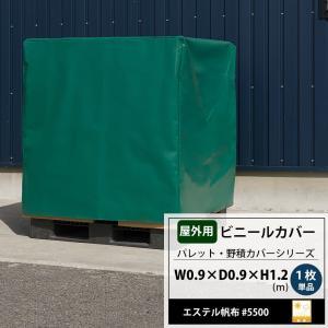ビニールカバー 屋外 大型 パレット 野積みシリーズ 0.9×0.9×1.2m エステル帆布#5000 1枚単品 c-ranger