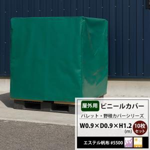 ビニールカバー 屋外 大型 パレット 野積みシリーズ 0.9×0.9×1.2m エステル帆布#5000 10枚セット c-ranger