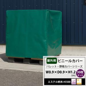 ビニールカバー 屋外 大型 パレット 野積みシリーズ 0.9×0.9×1.2m エステル帆布#5000 30枚セット c-ranger
