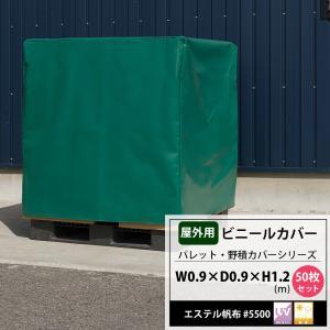 ビニールカバー 屋外 大型 パレット 野積みシリーズ 0.9×0.9×1.2m エステル帆布#5000 50枚セット c-ranger