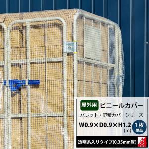 ビニールカバー 屋外 大型 パレット 野積みシリーズ 0.9×0.9×1.2m FT06 1枚単品 c-ranger