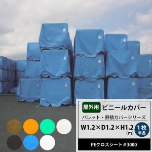 ビニールカバー 屋外 大型 パレット 野積みシリーズ 1.2×1.2×1.2m PEクロスシート#3000 1枚単品|c-ranger