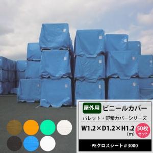 ビニールカバー 屋外 大型 パレット 野積みシリーズ 1.2×1.2×1.2m PEクロスシート#3000 50枚セット|c-ranger