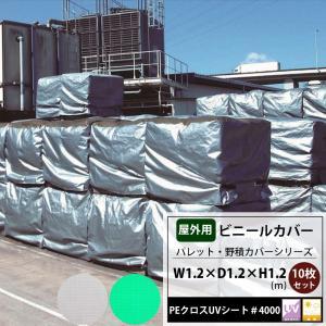 ビニールカバー 屋外 大型 パレット 野積みシリーズ 1.2×1.2×1.2m PEクロスUVシート#4000 10枚セット|c-ranger