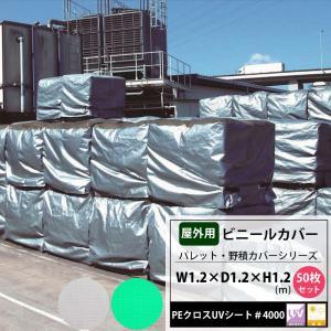 ビニールカバー 屋外 大型 パレット 野積みシリーズ 1.2×1.2×1.2m PEクロスUVシート#4000 50枚セット|c-ranger