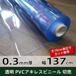 ビニールシート 透明 0.3mm 巾 幅137cm 丈100〜300cm PVC透明 アキレス TT31|c-ranger