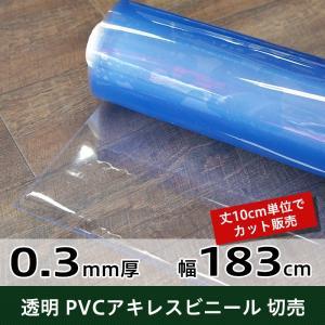 ビニールシート 透明 0.3mm 巾 幅183cm 丈100〜300cm PVC透明 アキレス TT31|c-ranger