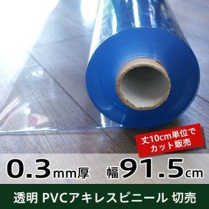 ビニールシート 透明 0.3mm 巾 幅91.5cm 丈100〜300cm PVC透明 アキレス TT31|c-ranger