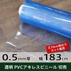 ビニールシート 透明 0.5mm 巾 幅183cm 丈100〜300cm PVC透明 アキレス TT32|c-ranger