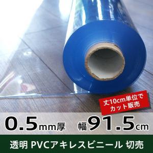 ビニールシート 透明 0.5mm 巾 幅91.5cm 丈100〜300cm PVC透明 アキレス TT32|c-ranger