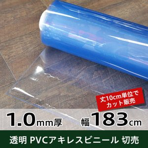 ビニールシート 透明 1mm 巾 幅183cm 丈100〜300cm PVC透明 アキレス TT33|c-ranger