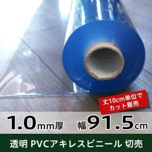 ビニールシート 透明 1mm 巾 幅91.5cm 丈100〜300cm PVC透明 アキレス TT33|c-ranger