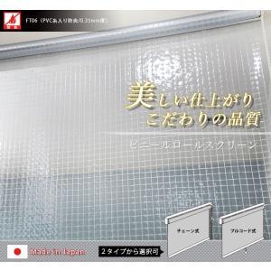 ビニールロールスクリーン FT06 透明防炎 PVC糸入りビニールシート0.35mm厚 幅121〜150mm 丈81〜120mm|c-ranger