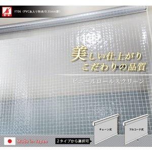 ビニールロールスクリーン FT06 透明防炎 PVC糸入りビニールシート0.35mm厚 幅121〜150mm 丈241〜280mm|c-ranger