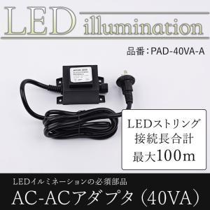 イルミネーション LED AC-ACアダプタ 40VA|c-ranger