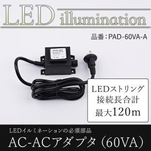 イルミネーション LED AC-ACアダプタ 60VA|c-ranger