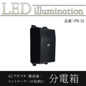 イルミネーション LED 分電箱|c-ranger