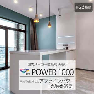 壁紙 クロス のり付き 東リ TOLI POWER1000 不燃認定壁紙 エアファインパワー「光触媒消臭」シリーズ 全23種類|c-ranger