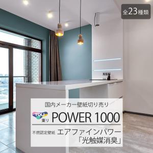 壁紙 クロス のりなし 東リ TOLI POWER1000 不燃認定壁紙 エアファインパワー「光触媒消臭」シリーズ 全23種類|c-ranger