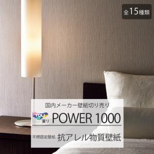 壁紙 クロス のり付き 東リ TOLI POWER1000 不燃認定壁紙 抗アレル物質壁紙シリーズ 全15種類|c-ranger