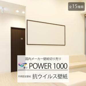 壁紙 クロス のりなし 東リ TOLI POWER1000 不燃認定壁紙 抗ウイルス壁紙シリーズ 全15種類|c-ranger