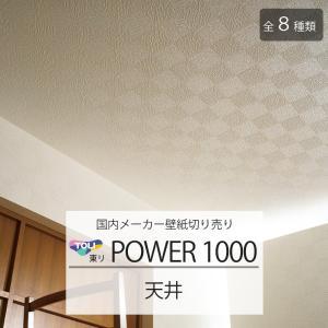 壁紙 クロス のりなし 東リ TOLI POWER1000 天井シリーズ 全8種類|c-ranger