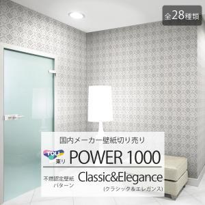壁紙 クロス のり付き 東リ TOLI POWER1000 不燃認定壁紙 Classic&Eleganceシリーズ 全28種類|c-ranger