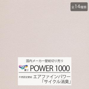 壁紙 クロス のりなし 東リ TOLI POWER1000 不燃認定壁紙 フィルム抗菌汚れ防止 エアファインパワー「サイクル消臭」シリーズ 全14種類|c-ranger