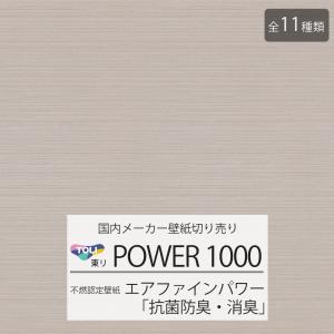 壁紙 クロス のり付き 東リ TOLI POWER1000 不燃認定壁紙 エアファインパワー「抗菌防臭・消臭」シリーズ 全11種類|c-ranger