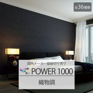 壁紙 クロス のり付き 東リ TOLI POWER1000 織物調シリーズ 全36種類|c-ranger
