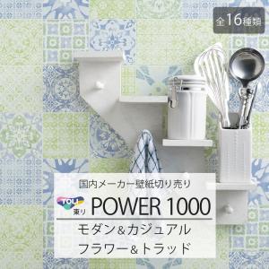 壁紙 クロス のり付き 東リ TOLI POWER1000 モダン&カジュアル フラワー&トラッドシリーズ 全16種類|c-ranger