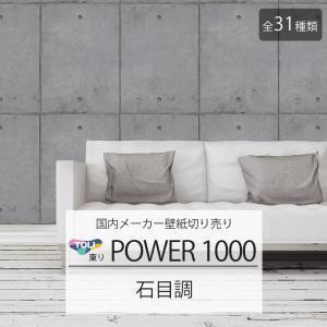 壁紙 クロス のり付き 東リ TOLI POWER1000 石目調シリーズ 全31種類|c-ranger