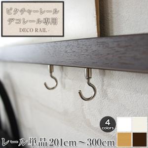 ピクチャーレール インテリアレール/デコレール 直線レール単品 201cm〜300cm/3m|c-ranger
