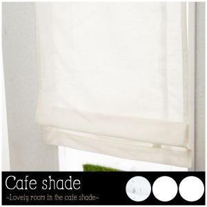 カフェシェード 小窓カーテン レース/巾45×丈150|c-ranger