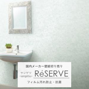 壁紙 クロス のりなし sangetsu サンゲツ ReSERVE リザーブ フィルム汚れ防止 抗菌 全64種類|c-ranger