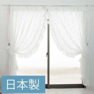 出窓カーテン 北欧 カフェ スタイルカーテン ミラーレースカーテン フリルオープンクロスカーテン/チェルシー 掃出窓サイズ巾100cm×丈178cm 2枚組|c-ranger