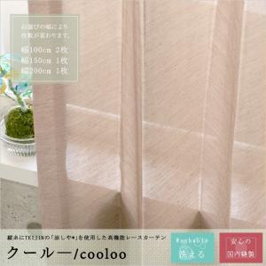 UVカットレースカーテン RH460 クールー/巾100丈1...