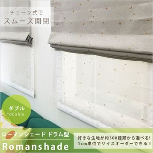 シェード ロールカーテン ローマンシェード ドラム式 ダブル/巾30〜50 丈48〜100|c-ranger