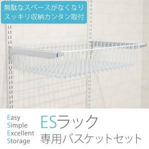 すっきり収納 棚柱 ESラック用 バスケットセット 750×400mm|c-ranger