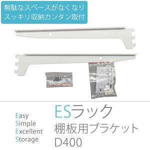 すっきり収納 棚柱 ESラック 棚板用ブラケットセット 左右セット D400mm|c-ranger