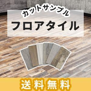 床材 フロアタイル DIY 置くだけ フローリング 石目 木目 大理石調 タイル サンプル 8枚まで|c-ranger