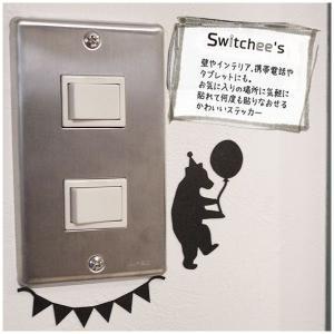 子供部屋 ウォールステッカー スイッチ コンセント用/Switchee's クマのパーティ c-ranger