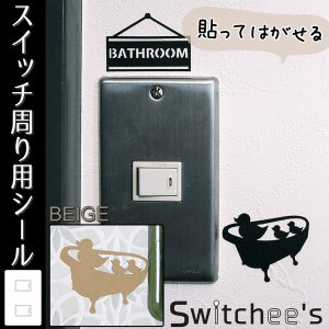 ウォールステッカー スイッチ コンセント用/Switchee's バスルーム c-ranger
