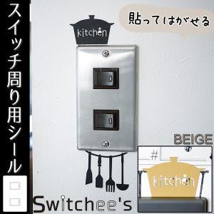 ウォールステッカー スイッチ コンセント用/Switchee's キッチン c-ranger