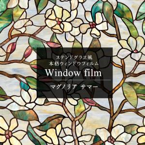 ステンドグラス風ガラスフィルム おしゃれ マグノリア 北欧 カフェ|c-ranger