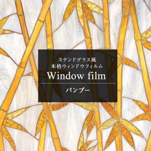 ステンドグラス風ガラスフィルム おしゃれ バンブー竹 和風 北欧 カフェ|c-ranger