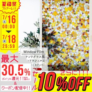 ステンドグラス風ガラスフィルム おしゃれ ファーストステンド 北欧 カフェ|c-ranger