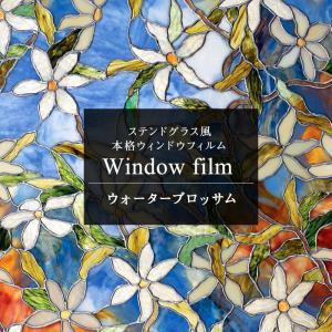 ステンドグラス風ガラスフィルム おしゃれ ウォーターブロッサム 北欧 カフェ|c-ranger