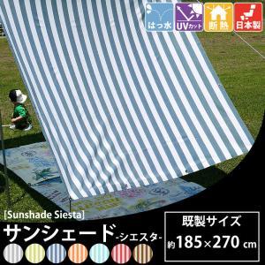 日よけシェード 北欧 カフェ サンシェード/約180〜190cm×270cm オーニング/Colorsオリジナルサンシェード シエスタ|c-ranger