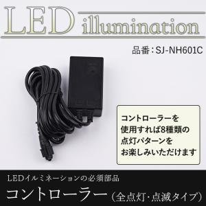 イルミネーション LED コントローラー|c-ranger
